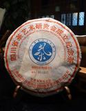 四川省茶艺术研究会成立纪念茶